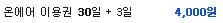 온에어 30일권