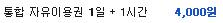 통합 자유이용권 1일 4,000원 + 보너스 1시간