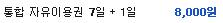 통합 자유이용권 7일 8,000원 + 보너스 1일